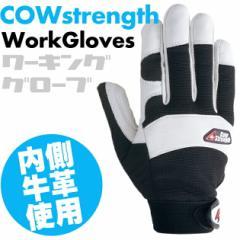 作業手袋 レザー切替 ワーキンググローブ(COWstrength)『ホワイト』【ワーク手袋】