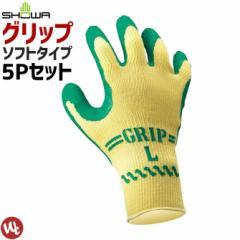 作業手袋 5双組 スベリ止め グリップ (ソフトタイプ) ショーワ(SHOWA)【特殊背抜き製法】【あす着】