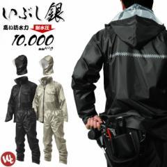 レインスーツ(カッパ) いぶし銀(上下セット)合羽『2カラー』【防水】【耐水圧】【雨具】【あす着対応】