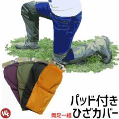 ニーパッドカバー 膝当て 2個SET 『4カラー』【農作業】【園芸】【ガーデニング】【あす着】