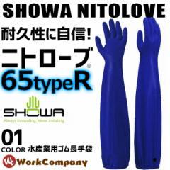 ロングゴム手袋 ニトローブ TYPE-R 65(1双)ショーワ(SHOWA)【ワーキンググローブ】【漁業】【清掃】【水仕事】【あす着】