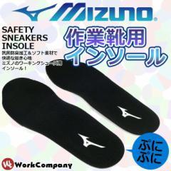インソール ミズノ(mizuno) 中敷き メンズ  ワーキングシューズ用【安全靴】【あす着対応】