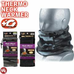 ネックウォーマー フリースタイプ BTサーモ 『2カラー』JW-120【発熱保温】【防寒】【テックサーモ】【あす着対応】