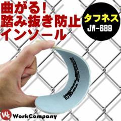インソール JW-689 中敷き メンズ タフネス踏み抜きインソール2【スニーカー】【安全靴】【あす着対応】