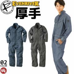 長袖ツナギ コットン ヘリンボンデニム(ジャンプスーツ)EVEN RIVER メンズ つなぎ『2カラー』 カジュアル カバーオール 作業服