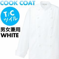 コックコート T/Cツイル 男女兼用(S〜6L)『ホワイト』【ユニフォーム】【厨房】【レストラン】【あす着対応】