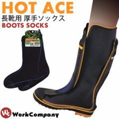 長靴インナーソックス ホットエース【発熱保温】【長靴用靴下】【あす着対応】