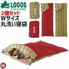 送料無料 寝袋 ロゴス(LOGOS) 2in1・Wサイズ丸洗い寝袋・0 2人用(2個セット)  【あす着対応】