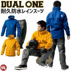 レインコート(カッパ) デュアルワン(DUAL ONE)AS-8000(上下セット)合羽マック『2カラー』【自転車・バイク】【あす着対応】