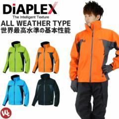 送料無料  レインウェア DiAPLEX(ディアプレックス)ナイロンブルゾン『4カラー』【防水】【透湿】【登山】【アウトドア】