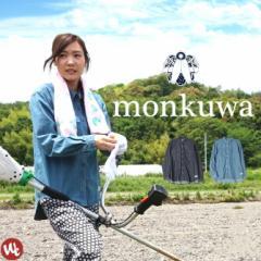 monkuwa(モンクワ) ダンガリーデニムシャツ MK36101 レディース 女性用 【ガーデニング】【UVカット】【あす着対応】