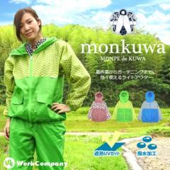 monkuwa(モンクワ) ヤッケ ウィンドブレーカー MK36100「3カラー」レディース女性用『3カラー』【農作業】【ワーク】【ガーデニング】