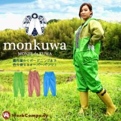 monkuwa(モンクワ) ヤッケ パンツ MK36105「3カラー」レディース女性用『3カラー』【農作業】【ガーデニング】【あす着対応】