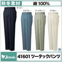 スラックス/作業服 作業着 自重堂 Jichodo作業ズボン綿100%定番スタイルシリーズツータックパンツjd-41601-b