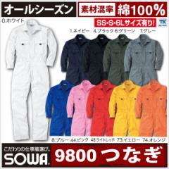 つなぎ メンズ おしゃれ 作業服 作業着 ワークウェア 綿100%の エリ付(オープンカラー) ツナギ服 sw-9800