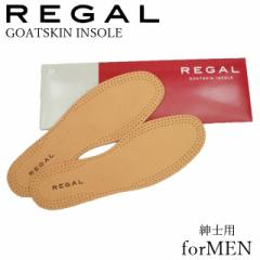 リーガル REGAL  メンズ(男性用) インソール TY08 ゴートスキン インソール  紳士靴 中敷き 山羊革 丈夫 吸湿 クッション 微調節