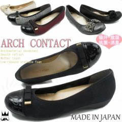 ARCH CONTACT アーチコンタクト 送料無料 レディース コンフォートシューズ 39082 39763 日本製 パンプス バレーシューズ フラットシュー