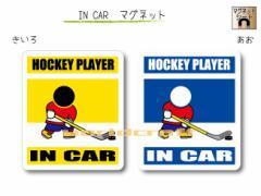 IN CAR マグネット大人バージョン【アイスホッケーバージョン】〜HOCKEY PLAYERが乗っています〜・カー用品・おもしろ かわいいマグネッ
