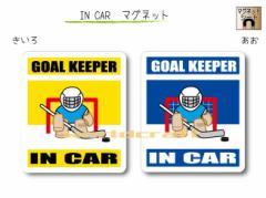 IN CAR マグネット大人バージョン【アイスホッケーゴールキーパーバージョン】〜GOAL KEEPERが乗っています〜・カー用品・おもしろ かわ