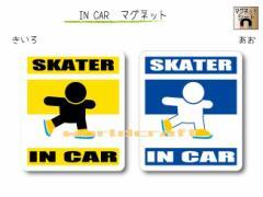 IN CAR マグネット大人バージョン【スケートバージョン】〜SKATERが乗っています〜・カー用品・おもしろ かわいいマグネットシート・車