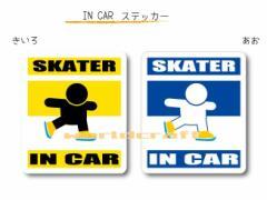 IN CAR ステッカー大人バージョン【スケートバージョン】〜SKATERが乗っています〜・カー用品・おもしろシール・セーフティードライブ・