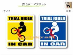 IN CAR マグネット大人バージョン【バイクトライアル(自転車)バージョン】〜TRIAL RIDER が乗っています〜・カー用品・おもしろ かわ