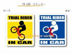 IN CAR ステッカー大人バージョン【バイクトライアル(自転車)バージョン】〜TRIAL RIDER が乗っています〜・カー用品・おもしろシール
