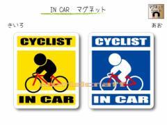 IN CAR マグネット大人バージョン【自転車・ロードバイクバージョン】〜CYCLIST が乗っています〜・カー用品・おもしろ かわいいマグネ