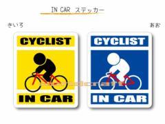 IN CAR ステッカー大人バージョン【自転車・ロードバイクバージョン】〜CYCLIST が乗っています〜・カー用品・おもしろシール・車に
