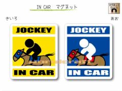 IN CAR マグネット大人バージョン【競馬ジョッキー・乗馬バージョン】〜JOCKEY が乗っています〜・カー用品・おもしろ かわいいマグネッ