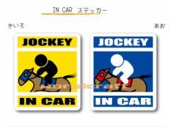 IN CAR ステッカー大人バージョン【競馬ジョッキー・乗馬バージョン】〜JOCKEY が乗っています〜・カー用品・おもしろシール・車に