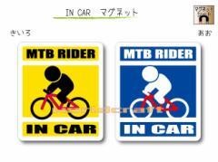 IN CAR マグネット大人バージョン【マウンテンバイクバージョン】〜MTB RIDER が乗っています〜・カー用品・おもしろ かわいいマグネッ