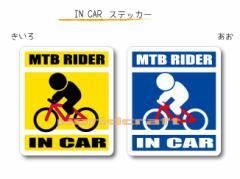 IN CAR ステッカー大人バージョン【マウンテンバイクバージョン】〜MTB RIDER が乗っています〜・おもしろシール・車に・自転車