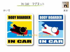 IN CAR マグネット大人バージョン【ボディーボードバージョン】〜BODYBOARDRが乗っています〜・カー用品・おもしろ かわいいマグネット