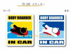 IN CAR ステッカー大人バージョン【ボディーボードバージョン】〜BODYBOARDRが乗っています〜・カー用品・おもしろシール・セーフティー