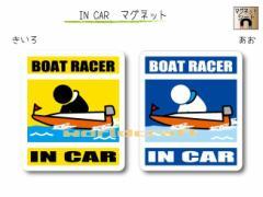 IN CAR マグネット大人バージョン【競艇・ボートレースバージョン】〜BOAT RACERが乗っています〜・カー用品・おもしろ かわいいマグネ