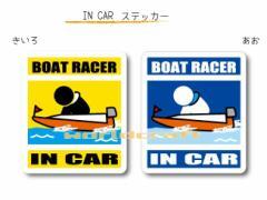 IN CAR ステッカー大人バージョン【競艇・ボートレースバージョン】〜BOAT RACERが乗っています〜・カー用品・おもしろシール・セーフテ