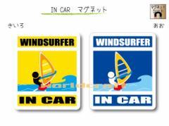 IN CAR マグネット大人バージョン【ウィンドサーフィンバージョン】〜WINDSURFERが乗っています〜・カー用品・おもしろ かわいいマグネ