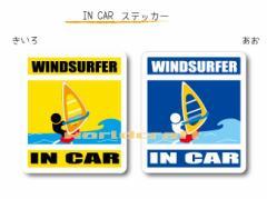 IN CAR ステッカー大人バージョン【ウィンドサーフィンバージョン】〜WINDSURFERが乗っています〜・カー用品・おもしろシール・セーフテ