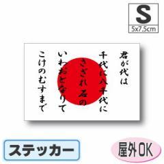 君が代+日本国旗ステッカー(シール)屋外耐候耐水 Sサイズ 5cm×7.5cm 日章旗・日の丸 /スーツケースや車などに! 防水仕様