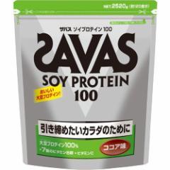 ザバス ソイプロテイン100 2520g(120食分)