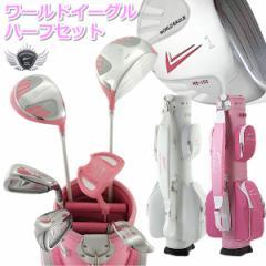 ワールドイーグル 101 レディース 8点ハーフゴルフクラブセット【ホワイトピンク】【送料無料】