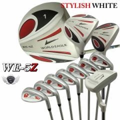 【バッグ付属なし】ワールドイーグル 5Zホワイト メンズゴルフクラブセット【送料無料】