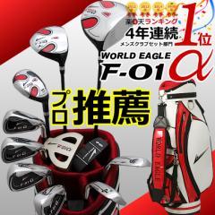 ワールドイーグル F-01α+CBXメンズ13点ゴルフクラブフルセット【右用】