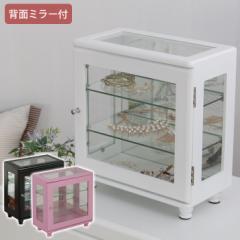 ケース ボックス BOX ラック 小物 香水 ディスプレイ 背面ミラー付き コレクションケース 横型 コレクションラック コレクション鏡