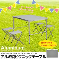 ≪在庫処分セール≫アルミ製 ピクニックテーブル チェアセット アルミテーブル チェア×4脚 折りたたみテーブル アウトドア テーブル