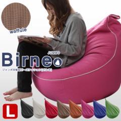 ビーズ クッション ビーズクッション 日本製 ワッフル生地 ジャンボ洋梨型ビーズクッション ビルネ 全8色 座椅子 椅子 いす チェア