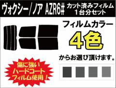 トヨタ ノア/ヴォクシー カット済みカーフィルム AZR6# (60系) 1台分 スモークフィルム 1台分 リヤーセット