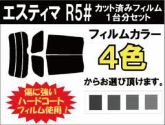 トヨタ エスティマ カット済みカーフィルム R5# 1台分 スモークフィルム 1台分 リヤーセット