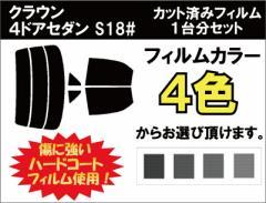 トヨタ クラウン 4ドアセダン カット済みカーフィルム S18# 1台分 スモークフィルム 1台分 リヤーセット
